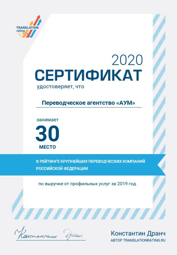 2020 Сертификат АУМ.jpg