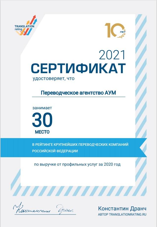 2021 Сертификат АУМ.jpg